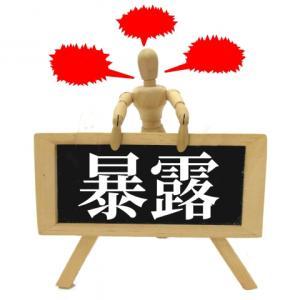 ボルトン前大統領補佐官暴露本、トランプ大統領が中国の習近平中国国家主席に再選支援求める...