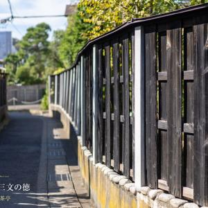 路地歩きは三文の徳【大佛次郎茶亭】はじめてみた板塀の向こう側