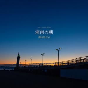 湘南の朝【江の島・片瀬東浜・七里ヶ浜】朝の海の風景