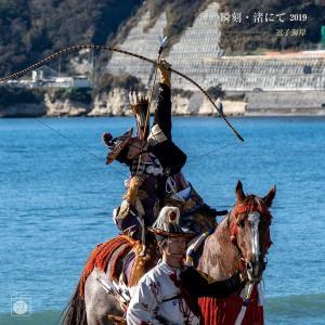 瞬刻・渚にて2019【逗子海岸】カレーで締めた今年の流鏑馬