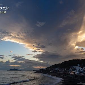 雨上がりの空に【稲村ヶ崎海浜公園】洛陽後に姿を現した富士山