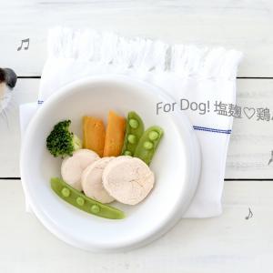 手作りの犬ごはん 減塩塩麹の鶏ハム〜