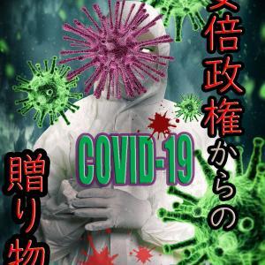 WHO「 パンデミックに備えろ 」新型コロナウイルス COVID-19