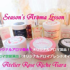 Season's Aroma Lessonのご案内