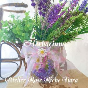 Atelier Rose Riche Tiaraオリジナル「アロマハーバリウム」