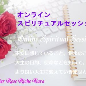「オンラインスピリチュアルセッション」&「オンラインでのスピリチュアルな学び」のご案内♪