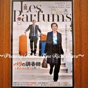 公開初日の初回に「パリの調香師 しあわせの香りを探して」を観てきました。