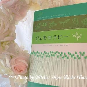【自然療法】フランスの新しいハーブ療法!新芽と蕾のエネルギー♪