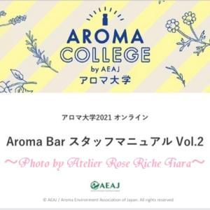 2021年秋、AEAJアロマ大学Aroma barスタッフとして参加させていただきます。