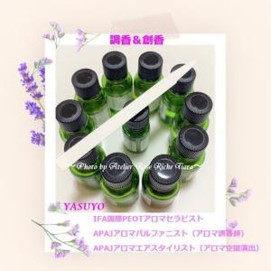 【アロマ調香師】「調香」&「創香」