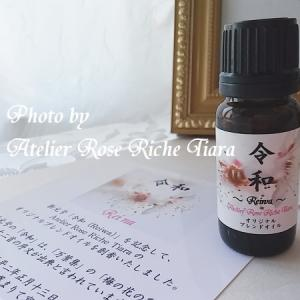 令和の香り~Atelier Rose Riche Tiaraアロマオリジナルブレンドオイル~