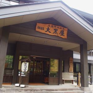 【日帰り温泉】福島・甲子温泉『旅館大黒屋』の日帰りプランを満喫