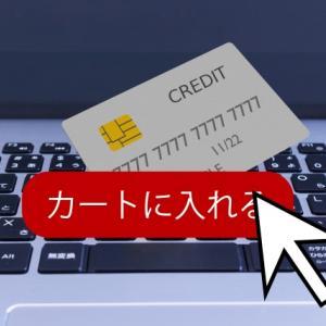 【不正ログイン】ネットショッピング(楽天市場)で勝手に購入《不正利用》されていた!
