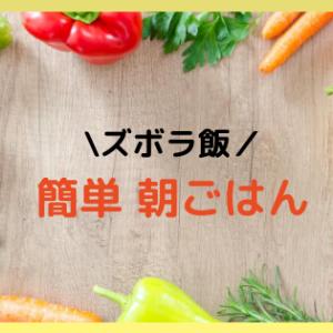 【ズボラ飯】簡単!栄養満点の私のお気に入りの朝ごはん