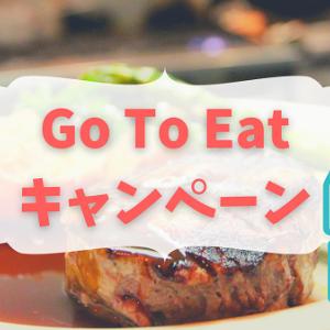 【Go To Eatキャンペーン】久しぶりに贅沢ディナーを堪能してきました♪