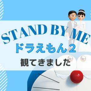 【映画】『STAND BY ME ドラえもん2』を観てきました!