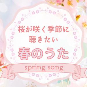 桜が咲く季節に聴きたくなる春のうた 10選《spring song》