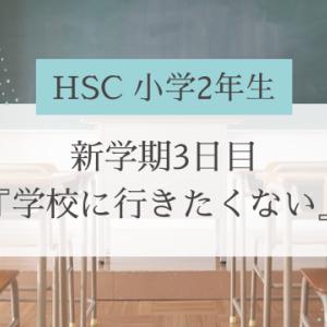 【小学2年生】新学期3日目「学校に行きたくない」との訴え《HSC》