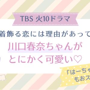 ドラマ「着飾る恋には理由があって」川口春奈が可愛い♪公式YouTube「はーちゃんねる」もおススメ!