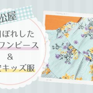 【西松屋】一目ぼれした花柄ワンピース&格安キッズ服を購入