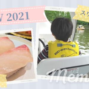 【GW2021】初めてのスワンボート&はま寿司の高級握り「しまあじ」が絶品でした♪
