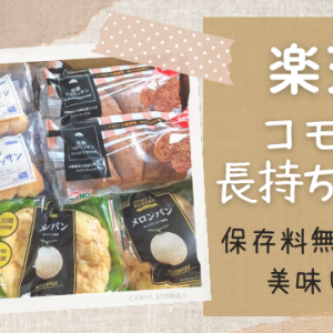 【楽天】コモの長持ちパンを初めて購入!保存料無添加で美味しい♪