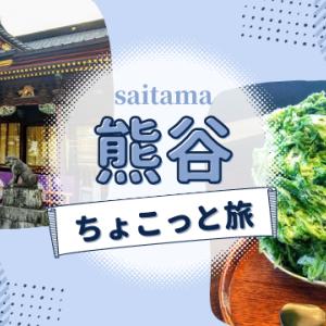 茶の西田園の絶品かき氷『雪くま』&埼玉日光の聖天山歓喜院《熊谷ちょこっと旅》