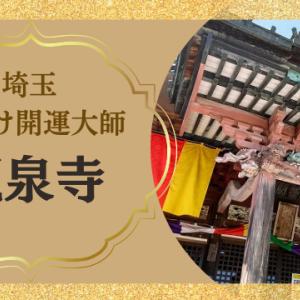 【熊谷】埼玉厄除け開運大師『龍泉寺』に護摩祈願に行ってきました