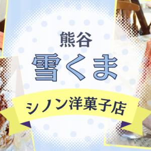 【熊谷】シノン洋菓子店の『雪くま』ケーキ屋さんのスイーツのようなかき氷が絶品!