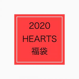 2020 HEARTS 福袋 締め切りまで10日
