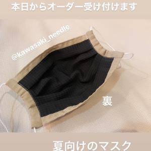 【NEW】KAWASAKI NEEDLE 夏マスクオーダー受け付けます