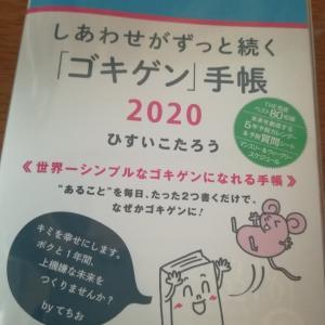 """幸せがずっと続く""""2020年のゴキゲン手帳"""""""