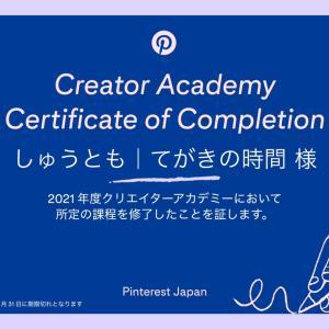 Pinterest  Japanクリエイターアカデミーを修了しました!
