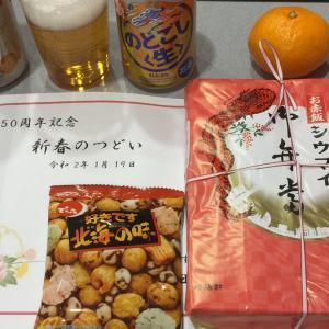新春の集いとTV番組紹介