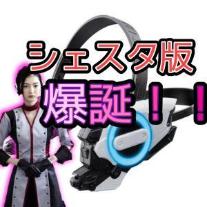待望のシェスタ版!DXヒューマギアモジュール!