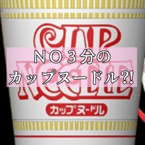 NO3分のカップヌードル?!BEST HIT CHRONICLE 1/1 カップヌードル