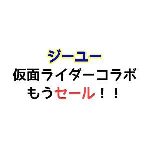 【ジーユー】仮面ライダーコラボがもうセール!追加購入してきた!【GU】