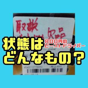 箱付き800円のDXビーストドライバーの中身の状態はどうだ??