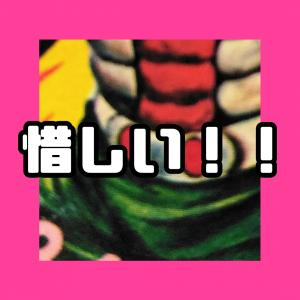 なんか惜しい!仮面ライダーV3パチモノメンコ!