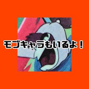 モブキャラと共に!変身忍者嵐こパチモノメンコ!