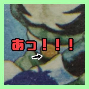 ベルトが!!!バロム・1パチモノメンコ!