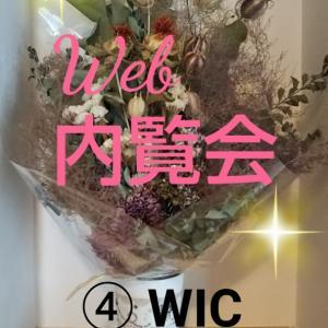 Web内覧会 ④WIC
