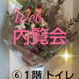 Web内覧会 ⑥1階トイレ