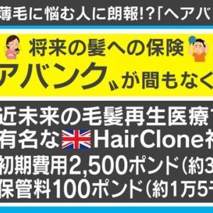 将来に備えた髪の保険「ヘアバンク」が運用開始される。