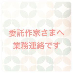 委託作家さまへ【業務連絡】