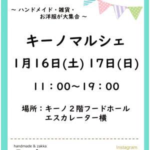 和歌山市駅キーノマルシェ