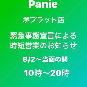 堺プラット店時短営業のお知らせ