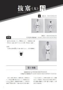空手道研究!! 『日本空手協会 「空手道型」の写真版について一言・・・』と私の諸事情について
