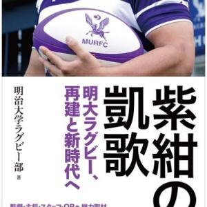 ラグビー 『紫紺の凱歌 明大ラグビー部、再建と新時代へ』11.5発売