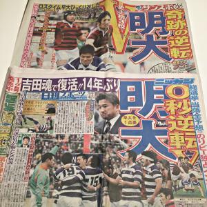 ラグビー 明治 vs.早稲田(対抗戦:2019)プレビュー3